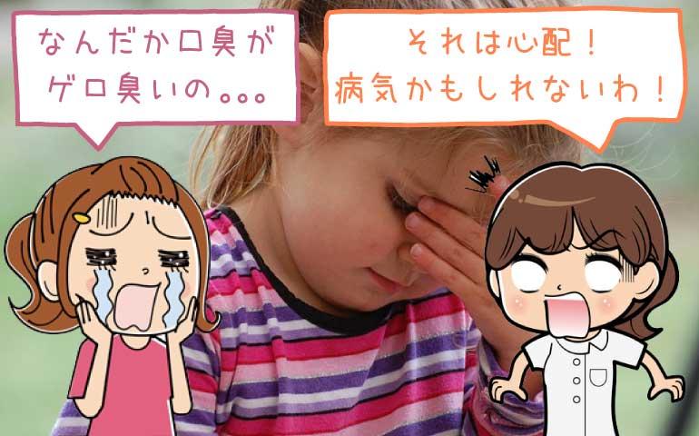 ゲロ臭い!すっぱい!口臭の原因は病気かも?5つのセルフチェック
