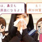 【鼻炎に注意】鼻づまりが口臭の原因になる!今すぐできる対策とは?
