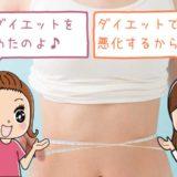 【衝撃】ダイエットで口臭が悪化する!その原因と対策とは?