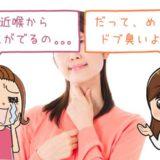 ドブ臭いと言われた…その口臭の原因は?