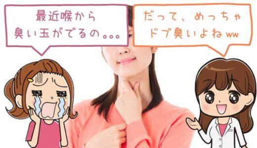 膿栓?臭い玉?喉の奥からくるドブ臭い口臭の原因と対策