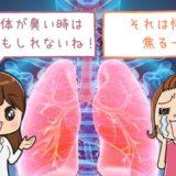 肺からくる口臭の原因って?対策すべきこととは?