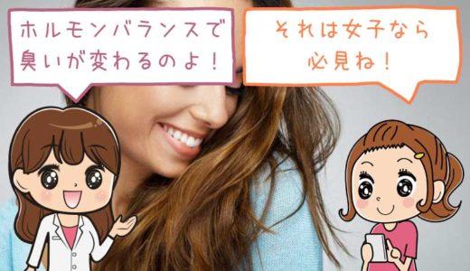 女子必見!ホルモンバランスにより口臭が発生する原因と対策方法!
