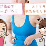 胃が原因の口臭は病気かも?セルフチェックと対策まとめ