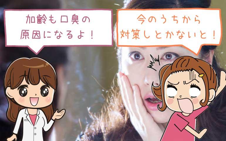 加齢による口臭悪化の原因と対策方法!