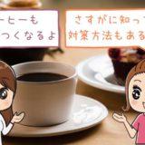 コーヒーが口臭を悪化させる4つの原因とすぐできる対策とは?