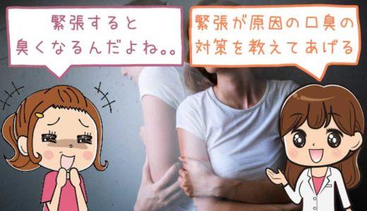 緊張すると口が臭くなる原因と対策方法!