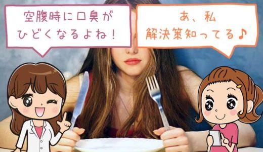 空腹時の口臭を即効改善!今から使える4つの対策と2つの予防策