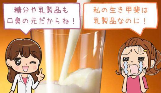 糖分や乳製品が口臭を発生させる3つの原因と2つの対策方法!
