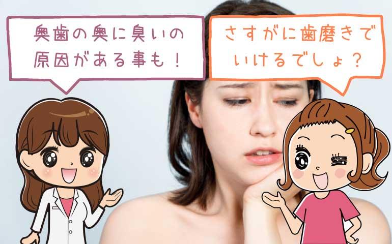 奥歯の奥から臭う口臭の対策と原因