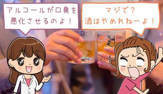 アルコール・お酒が口臭を悪化させる6つの原因と対策を徹底解説