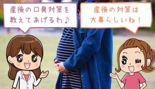 【放っておくと危険かも?】産後に口臭がきつくなる5つの原因を徹底解説!