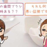 使用後の歯間ブラシが臭い!その原因と効果的な対策方法!