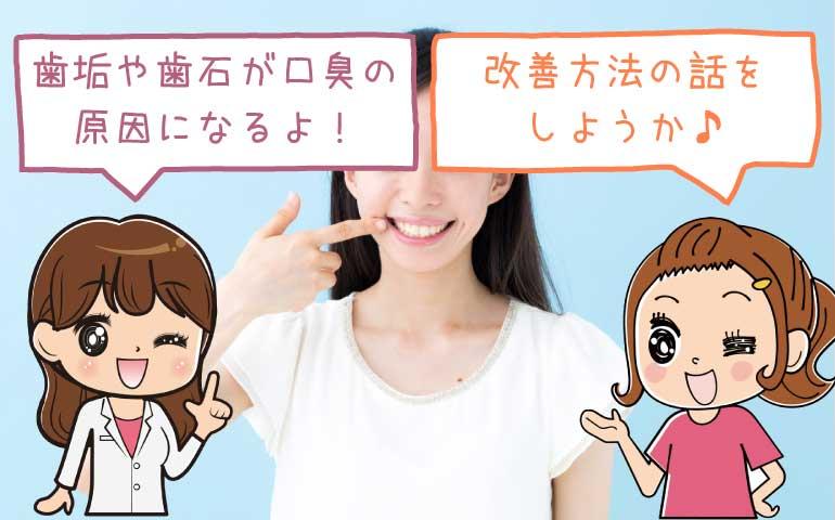 スッキリ除去!歯垢・歯石が口臭の原因となる3つの理由と対策法!