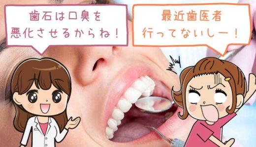 歯石を放置すると歯槽膿漏の原因に。その対策方法はこれ!!