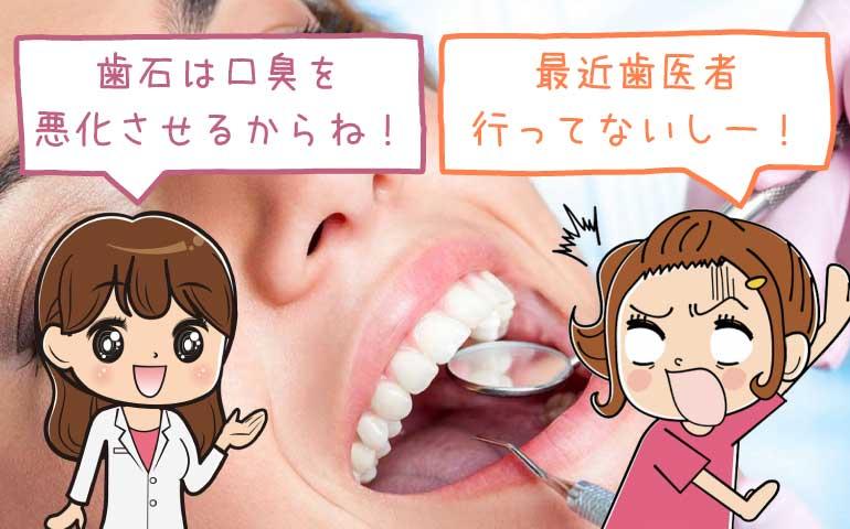 歯石が口臭を悪化させる原因に!まずすべき対策は?