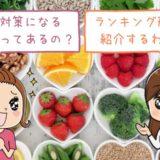 【決定版】口臭対策・原因別の食べ物ランキングベスト7