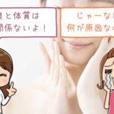 口臭の原因は体質ではない! 主な原因と対策方法