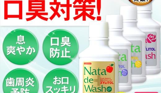 口臭に20秒で効果!薬用洗口液ナタデウォッシュの効果や副作用
