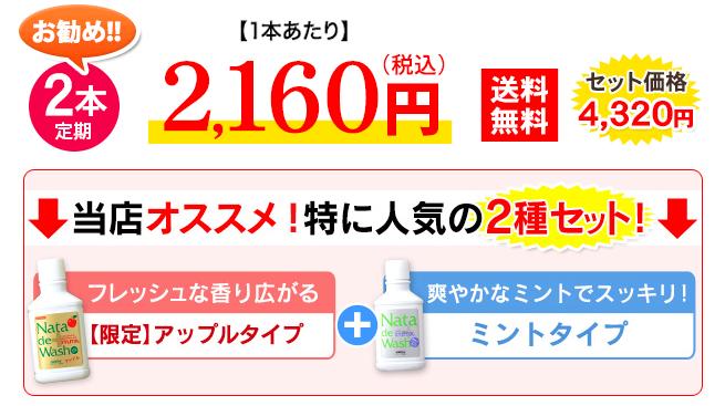 【ナタデウォッシュ】公式サイトのスクリーンショット