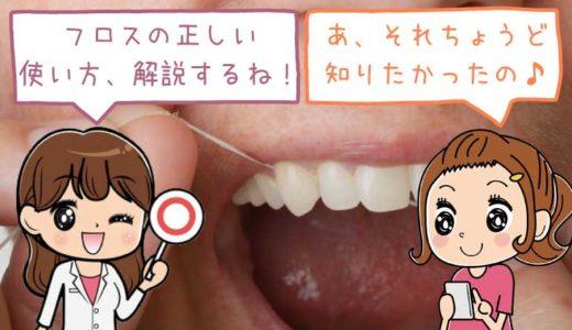 フロスは必要!?食べカスを残さない歯磨きの方法