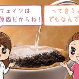 珈琲好き必見!カフェインが口臭の原因に。その対策方法をご紹介