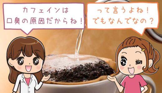 コーヒーは口臭の原因になる?スタバ好きはマジで気をつけて!臭くなる原因と対策方法