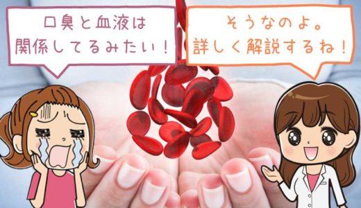 口臭の原因に?血液と口臭の関係性