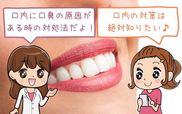 口内に口臭の原因がある場合の口臭対策