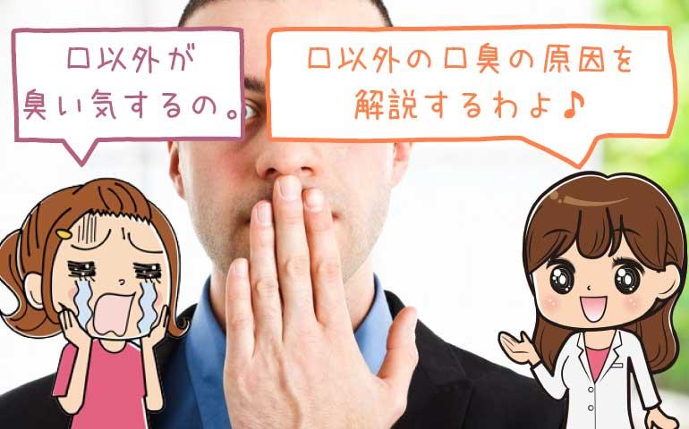 口以外が原因で口臭が起きる要因と対策