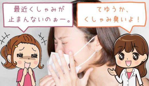 くしゃみで飛び散る唾液が臭い時に口臭がする原因と対策方法