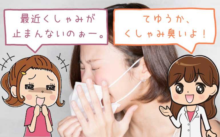 くしゃみが臭い時に口臭がする原因と対策