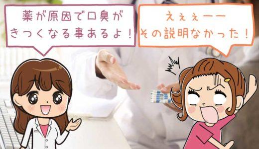 お薬には要注意!口臭対策薬や、薬による副作用もご紹介