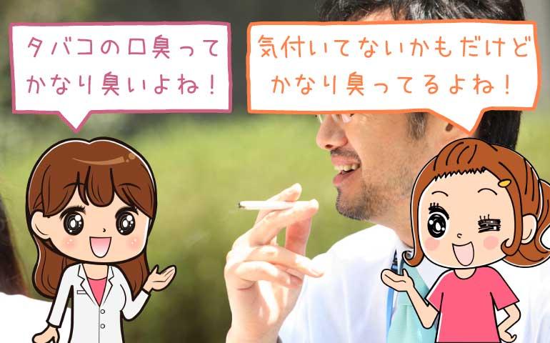 タバコの口臭を侮ってはいけない。あなためっちゃ臭いですよ。