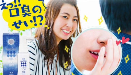 オーラクリスターゼロの成分は舌苔にも効果がある?口コミは信頼できるの?
