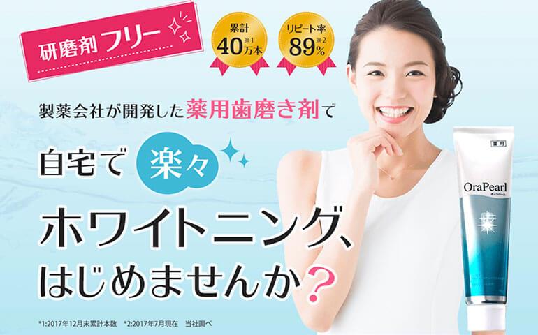 美白も歯周病予防もできるオーラパールの成分と効果!副作用はある?