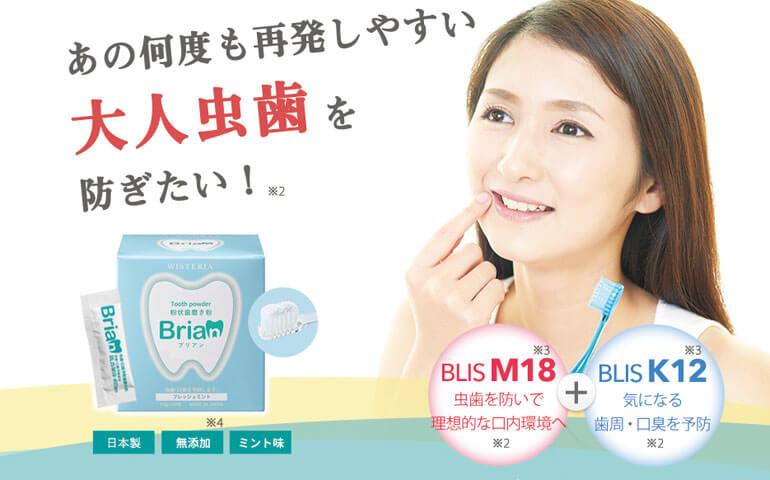 ニュージーランド発!乳酸菌歯磨き粉ブリアン・大人用の効果と副作用