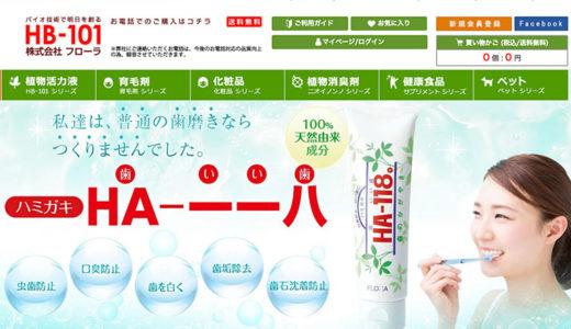 天然由来成分100%で安心なハミガキHA-118(歯いい歯)の効果と副作用!