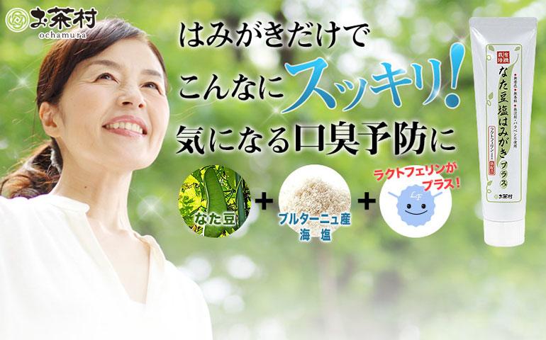 ネバネバ解消!有機栽培なた豆塩はみがきプラスの効果と副作用について