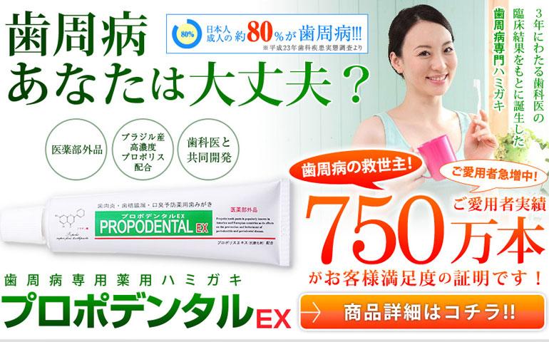 歯科医と共同開発!プロポデンタルEXの効果と成分、副作用について