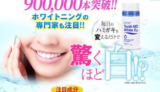歯の黒ずみ対策!薬用トゥースメディカルホワイトExの効果と成分、副作用