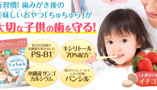 子供の歯を守る!歯磨き後の美味しいおやつ「ちゅちゅら」の効果や副作用