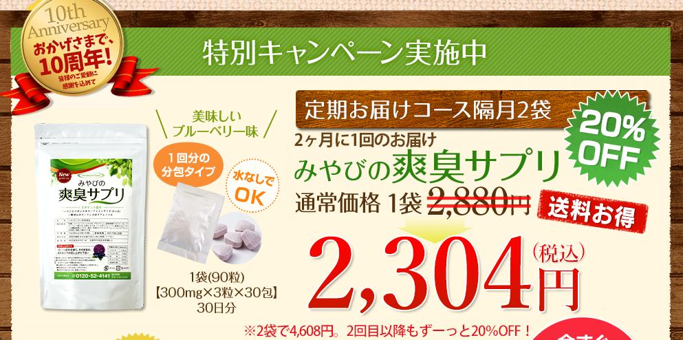 【みやびの爽臭サプリ】公式サイトのキャプチャ画像