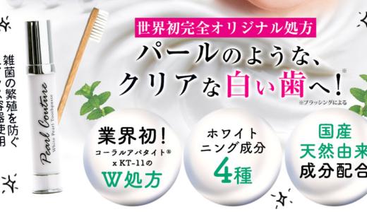 クリアな歯へ!ホワイトニング歯磨きパールクチュールの効果や副作用