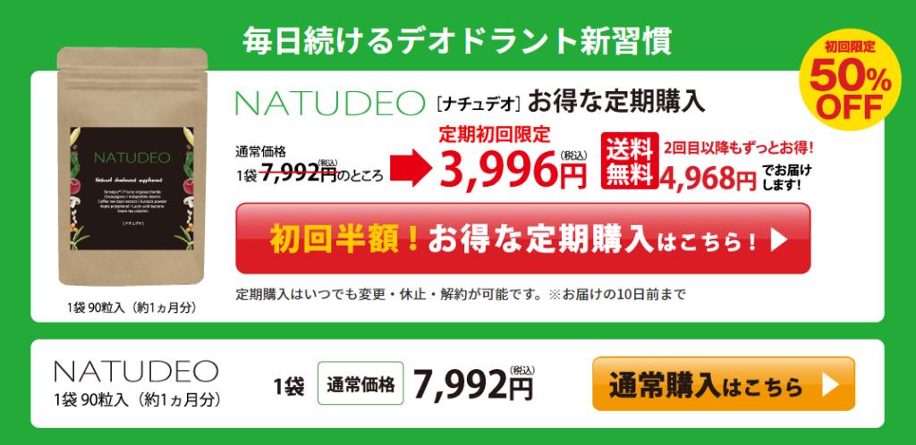 【ナチュデオ】公式サイトのキャプチャ画像