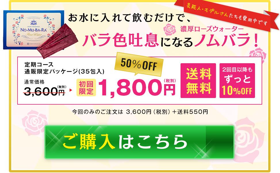 【ノムバラ】公式サイトのキャプチャ画像