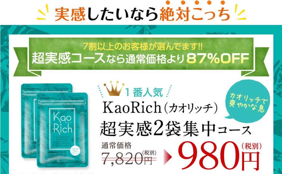 【カオリッチ】公式サイトのキャプチャ画像