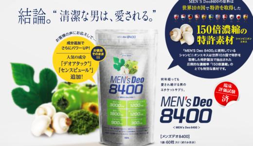 口臭体臭等の臭い対策に!男のエチケットサプリ「MEN'sDeo8400」の効果や副作用